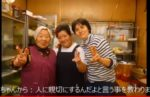 クロスロードの番組でみた田村はつえさん・はっちゃんショップに感動しました