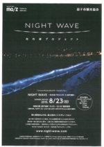 ZUSHI NIGHT WAVE 明日やるみたいです
