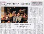 葉山のひょうたんらんぷを作っているTご夫妻がNHKの番組に出ました、