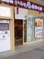 JR逗子駅のお蕎麦屋さんがリニューアルオープンしましたよ!