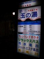 神楽坂の第三玉の湯