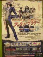 こんな車掌さんいたら私は怖くて逃げますが・・・・京急のスタンプラリーのポスターを見た感想