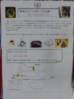 11月20日金曜日喫茶ぶどうの木へのお誘いー山梨ダルクを支援している湘南ネットワーク
