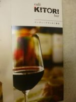 逗子でおいしくランチ:KITORI cafe &bar
