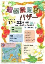 11月22日横浜聖母愛児園でバザーがあります!