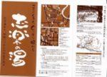 川崎にある志楽の湯に行ってきました