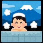 小田急線代々木八幡宮駅そばの銭湯:八幡湯に行ってきました。すごくいいですね、ここ!