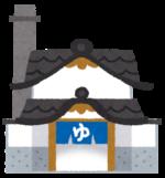 横浜・井土ヶ谷の温泉銭湯:くさつに行ってきました