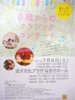 「0歳からのクラシックコンサート」 子供も一緒に楽しめるコンサートが7月8日土曜日逗子で開催されます!