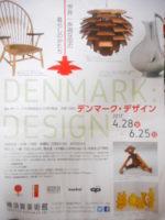 デンマーク・デザイン展@横須賀美術館!