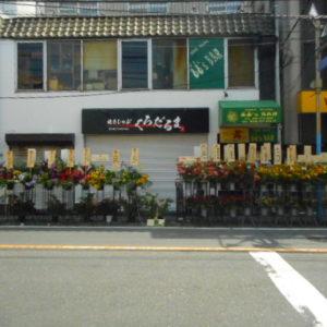 逗子の焼きしゃぶ(早い話が:焼肉?)くろだるま開店の時の凄い花輪の数!