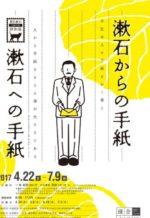 鎌倉文学館の夏目漱石展とバラを見て楽しんだ患者様!
