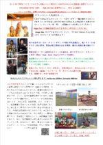 渚小屋での動画配信とハイチのチャリティーイベントをジョイントさせた企画!
