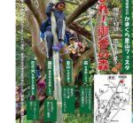 「鎌倉里山フェスタ」2017年明日やるかな?鎌倉風致保存会主催