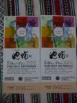 池坊の華道展のチケットをタカケロおねえさんからいただきました!