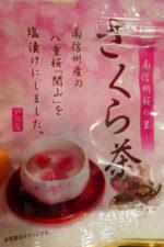 患者様から桜茶をいただきました!