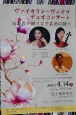 ビオラ&バイオリンコンサートのお誘い