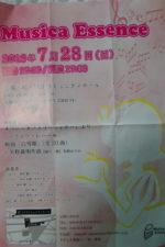 7月28日逗子YUIホールにて:Musica Essence コンサートがあります!