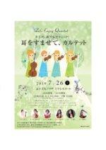 7月26日「そうだ、誰でもクラシック!耳をすませて、カルテット」親子で参加できるクラシックコンサート。