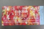 たかけろおねえさんから華道展のチケットをいただきました!