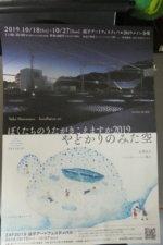 逗子アートフェスティバル「ぼくたちのうたがきこえますか2019」やどかりいのみた空